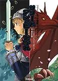 リリーとアシュビーを守れ―リリー・クエンチ冒険ファンタジーシリーズ〈7〉 (リリー・クエンチ冒険ファンタジーシリーズ 第 7巻)