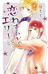 恋わずらいのエリー(8) (デザートコミックス)