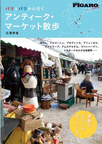 パリ&パリから行く アンティーク・マーケット散歩 (FIGARO BOOKS)