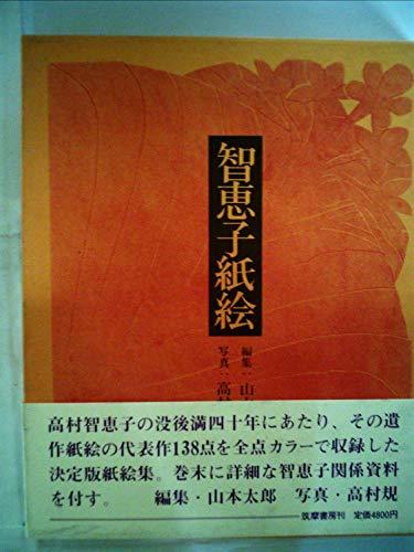 智恵子紙絵 (1979年)の詳細を見る