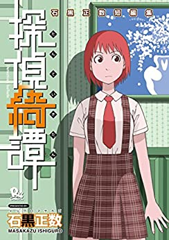[石黒正数]の探偵綺譚 石黒正数短編集(1) (RYU COMICS)