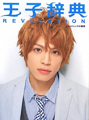王子辞典REVOLUTION