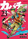 カバチ!!! -カバチタレ!3-(23) (モーニングコミックス)
