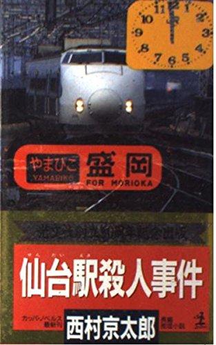 仙台駅殺人事件 (カッパ・ノベルス)の詳細を見る