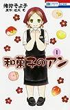 和菓子のアン / 猪狩そよ子 のシリーズ情報を見る