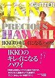 IKKOのキレイになるハワイ-PRECIOUS HAWAII- 画像
