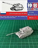 1/144 未組立 Russian 2S35 SPG (RSU177)