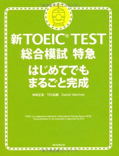 新TOEIC TEST 総合模試特急 はじめてでもまるごと完成(CD付き)の詳細を見る