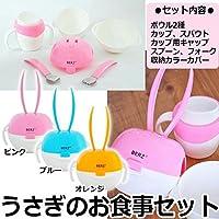 リトルプリンセス うさぎのお食事セット ベビー用食器 ピンク 【人気 おすすめ 】
