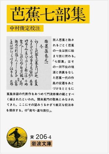 芭蕉七部集 (岩波文庫 黄 206-4)の詳細を見る
