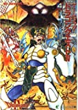 ゲームブック ドラゴンクエスト4〈4〉 (エニックス文庫)