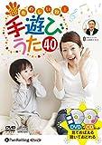 DVD&CD たのしいね! 手遊びうた 40 ()
