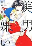 美男嫌い (エメラルドコミックス ハーモニィコミックス)