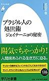 ブラジル人の処世術 ジェイチーニョの秘密 (平凡社新書)