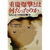 重慶爆撃とは何だったのか―もうひとつの日中戦争