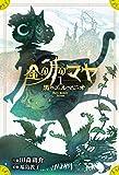 金の月のマヤ 1.黒のエルマニオ(本文さし絵入り版) 「金の月のマヤ」シリーズ