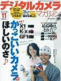 デジタルカメラマガジン 2009年 11月号 [雑誌]