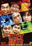 エンタの味方!THE DVD ネタバトルVol.2 ハマカーンvs流れ星vsキャ...