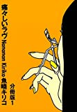 痛々しいラヴ 分冊版(1) (FEEL COMICS)