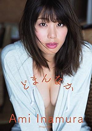 稲村亜美1st写真集どまんなか