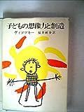 子どもの想像力と創造 (1972年)