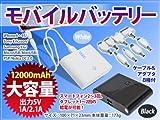 スマホ 充電器 大容量 SUPER POWER PACK 【ブラック】充電器 スマートフォン 大容量 12000mAh USB出力 5V 1A/2.1A iPhone iPad バッテリー