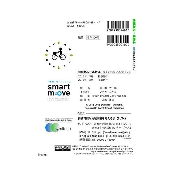 自転車ルール教本―安全に走るための3ポイント【...の紹介画像2