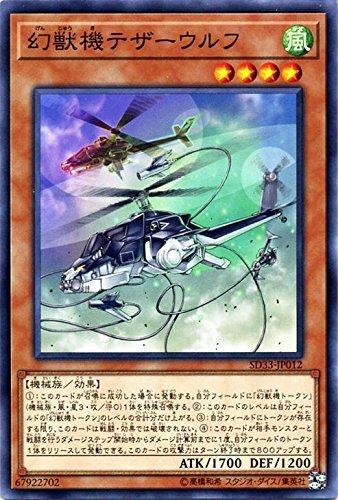 幻獣機テザーウルフ ノーマル 遊戯王 パワーコード・リンク sd33-jp012
