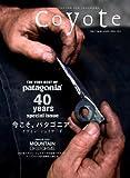 Coyote No.49 ◆ 今こそ、パタゴニア