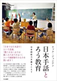 「日本手話とろう教育――日本語能力主義をこえて」販売ページヘ
