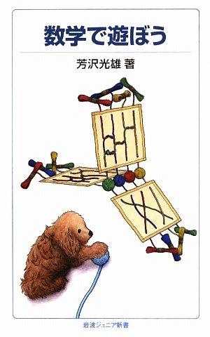 数学で遊ぼう (岩波ジュニア新書)の詳細を見る