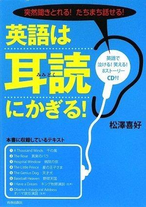 突然聞きとれる!たちまち話せる!英語は「耳読」にかぎる!(CD付)の詳細を見る