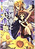 幽霊列車とこんぺい糖―メモリー・オブ・リガヤ (富士見ミステリー文庫)