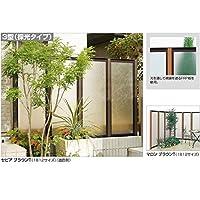 四国化成 ハイ パーテーション3型 本体 1212サイズ HPT3-1212 『樹脂フェンス 柵』 セピアブラウンT