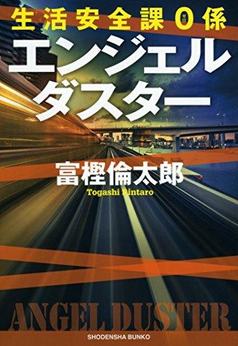 生活安全課0係 エンジェルダスター (祥伝社文庫)
