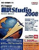 PC-Transer翻訳スタジオ 2008 プロフェッショナル