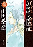 妖説太閤記 上 山田風太郎ベストコレクション (角川文庫)