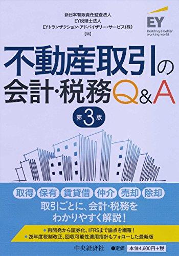 不動産取引の会計・税務Q&A(第3版)