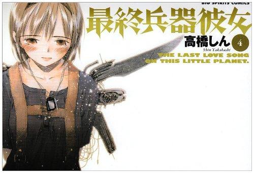 最終兵器彼女 (4) (ビッグコミックス)の詳細を見る
