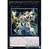 遊戯王 DUEA-JP087-UL 《No.86 H-C ロンゴミアント》 Ultimate