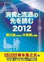 消費と流通の先を読む2012