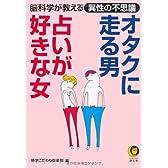 オタクに走る男、占いが好きな女。--脳科学が教える「異性の不思議」 (KAWADE夢文庫)
