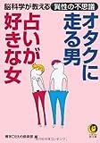 オタクに走る男、占いが好きな女。--脳科学が教える「異性の不思議」 (KAWADE夢文庫) 画像