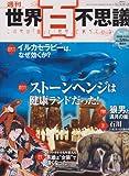 週刊 世界百不思議 No.10 ストーンヘンジは健康ランドだった!