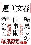 「「週刊文春」編集長の仕事術」販売ページヘ
