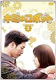 [DVD]キミはロボット DVD-BOX2