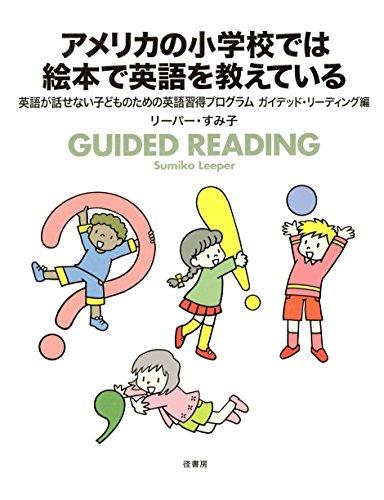 [リーパー・すみ子, 上原恵里子]のアメリカの小学校では絵本で英語を教えている  英語が話せない子どものための英語習得プログラムガイデッド・リーディング編