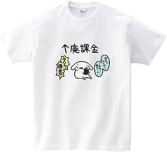 廃課金アピールTシャツ(Tシャツ・ホワイト)(Lサイズ) (オカヤマ)