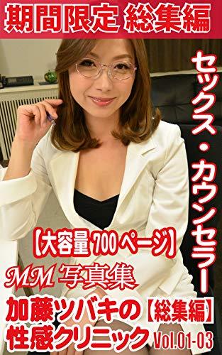 【期間限定 総集編】MM写真集 セックスカウンセラー 加藤ツバキの性感クリニック thumbnail