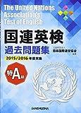 国連英検過去問題集 特A級 2015/2016年度実施